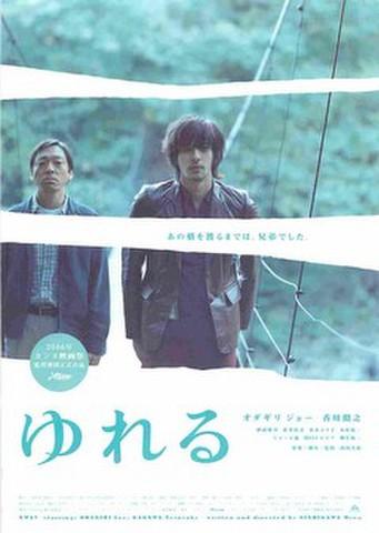 映画チラシ: ゆれる(半身・2006年カンヌ映画祭~左下)
