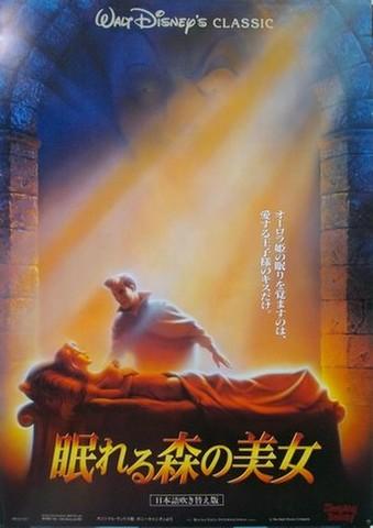 映画ポスター1447: 眠れる森の美女