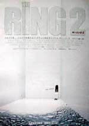 映画ポスター0076: ザ・リング2