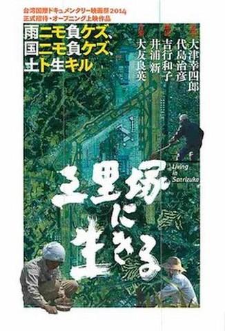三里塚に生きる(試写状・宛名記入済)