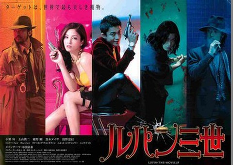 映画チラシ: ルパン三世(北村龍平)