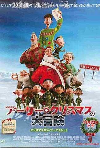 アーサー・クリスマスの大冒険(試写状・宛名シール跡あり)