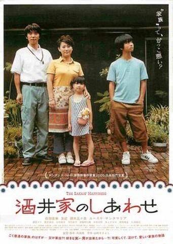 """映画チラシ: 酒井家のしあわせ(""""家族""""って~・裏面茶)"""