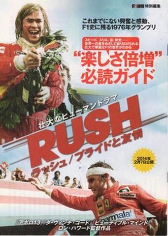 映画チラシ: ラッシュ プライドと友情(冊子)