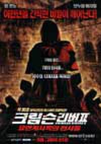 韓国チラシ827: クリムゾンリバー2