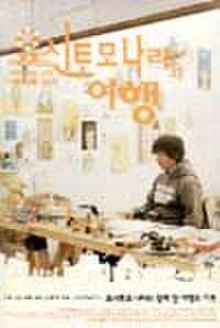 韓国チラシ577: NARA: 奈良美智との旅の記録