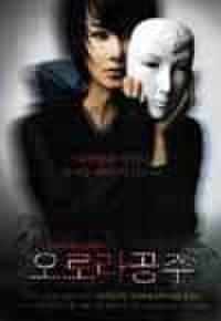 韓国チラシ412: オーロラ姫
