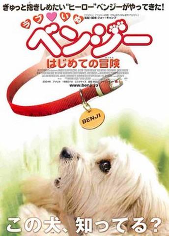 映画チラシ: ラブいぬベンジー はじめての冒険(題字上)