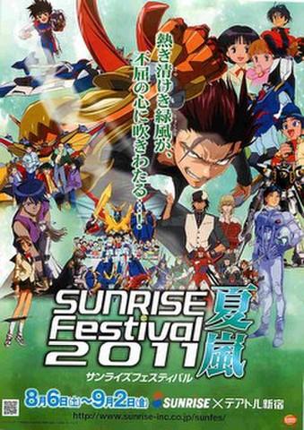 映画チラシ: サンライズフェスティバル2011夏嵐 スクライド/TIGER&BUNNY/太陽の牙ダグラム/他