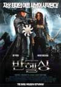 韓国チラシ623: ヴァン・ヘルシング