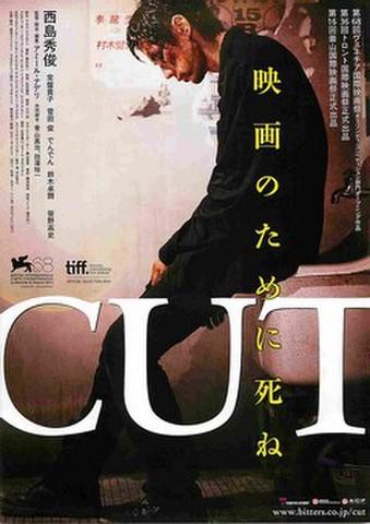 映画チラシ: CUT(邦画)