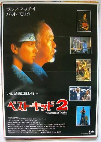 映画ポスター1237: ベスト・キッド2