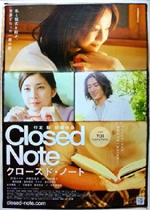 映画ポスター0254: クローズド・ノート