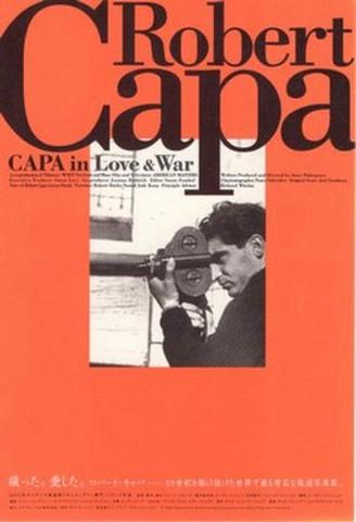 CAPA in Love & War(試写状・宛名記入済)