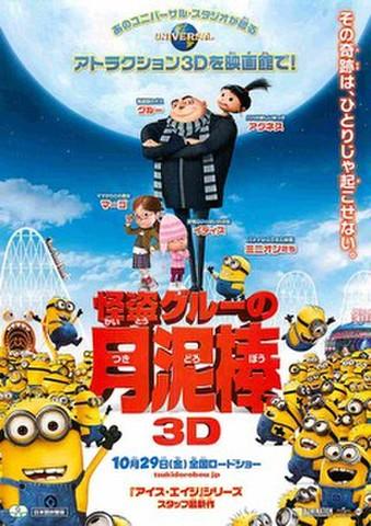 映画チラシ: 怪盗グルーの月泥棒 3D(その奇跡は~)