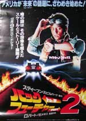 映画ポスター0200: バック・トゥ・ザ・フューチャーPART2