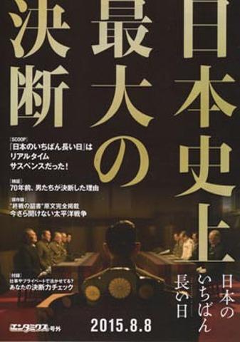 映画チラシ: 日本のいちばん長い日(冊子)