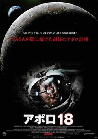 映画チラシ: アポロ18