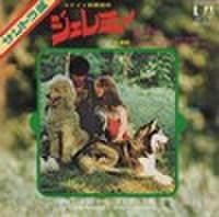 EPレコード254: ジェレミー