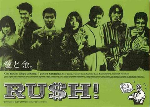 映画チラシ: RUSH!(瀬々敬久)(ヨコ位置・裏面オレンジ)