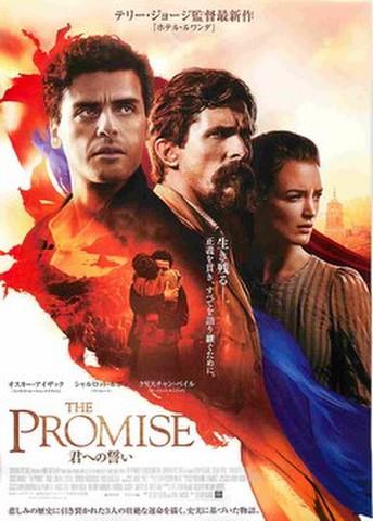 映画チラシ: THE PROMISE 君への誓い