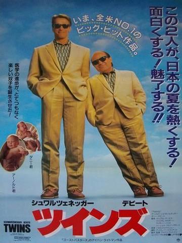 映画ポスター1300: ツインズ