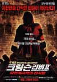 韓国チラシ828: クリムゾンリバー2