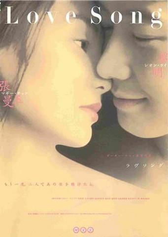 映画チラシ: ラヴソング