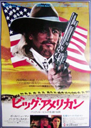 映画ポスター0331: ビッグ・アメリカン