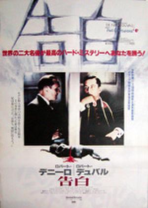 映画ポスター0289: 告白