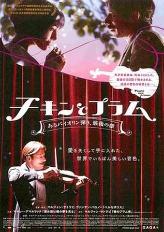映画チラシ: チキンとプラム あるバイオリン弾き、最後の夢(愛を失くして~)