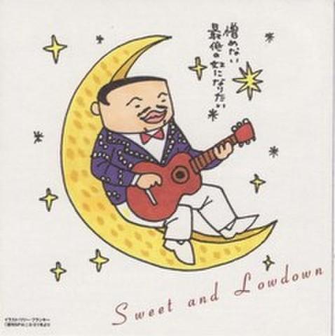 映画チラシ: ギター弾きの恋(小型・4枚折)