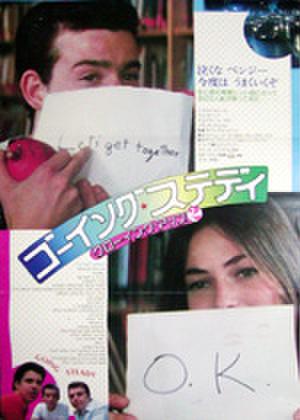 映画ポスター0350: ゴーイング・ステディ グローイング・アップ2