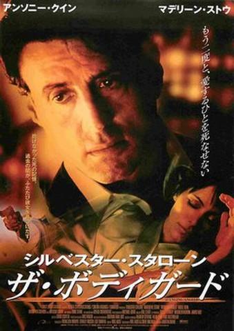 映画チラシ: ザ・ボディガード(邦題白)
