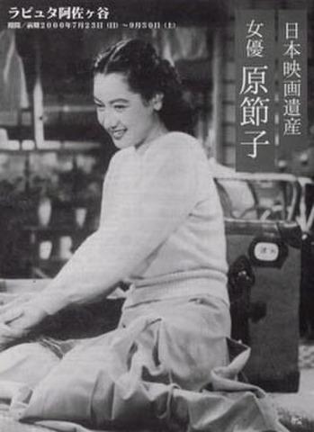 映画チラシ: 【原節子】日本映画遺産 女優 原節子(タイトル右上・単色)