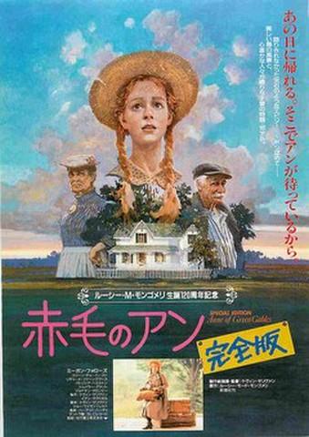 映画チラシ: 赤毛のアン 完全版(裏面ANA広告あり)