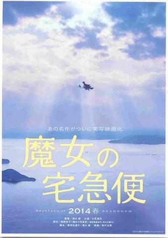映画チラシ: 魔女の宅急便(清水崇)(枠あり)
