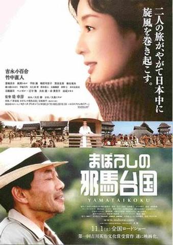 映画チラシ: まぼろしの邪馬台国(二人の旅が~)