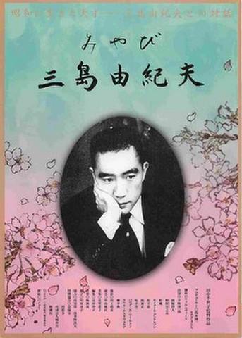 映画チラシ: みやび 三島由紀夫(裏面白文字)