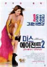 韓国チラシ703: デンジャラス・ビューティー2