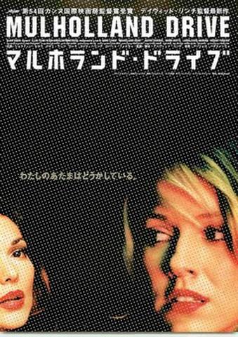 映画チラシ: マルホランド・ドライブ(裏面題字白)