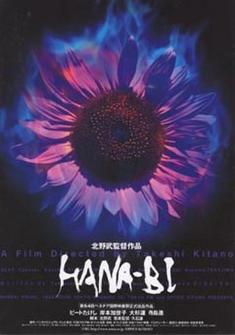 映画チラシ: HANA-BI(人物なし)