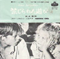 EPレコード137: 禁じられた遊び(ジャケ濡れあり)