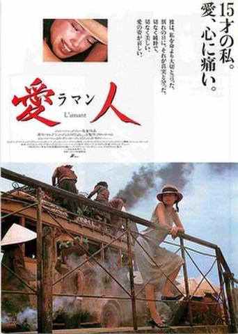 映画チラシ: 愛人 ラマン(漢字タイトル横)