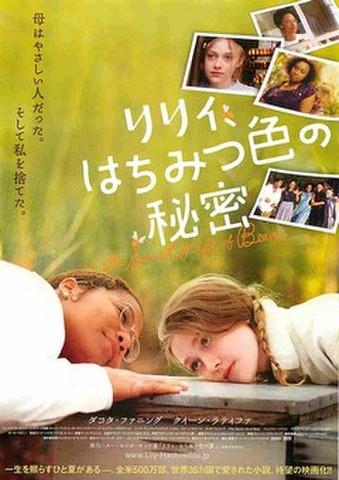 映画チラシ: リリィ、はちみつ色の秘密