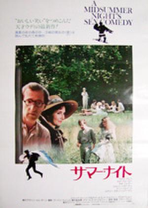 映画ポスター0298: サマー・ナイト