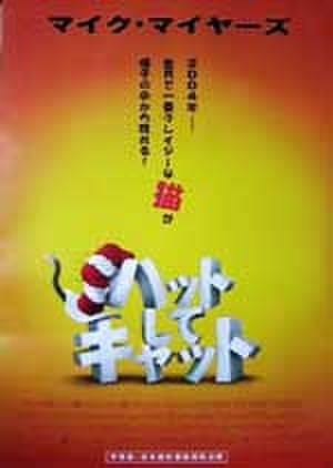 映画ポスター0048: ハットしてキャット