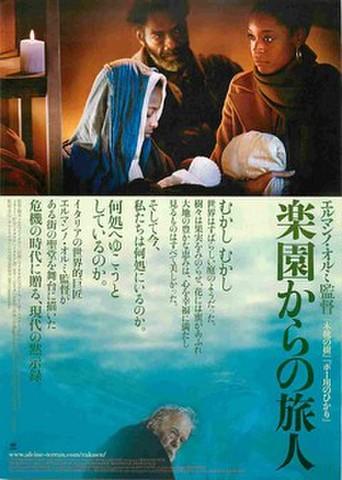 映画チラシ: 楽園からの旅人