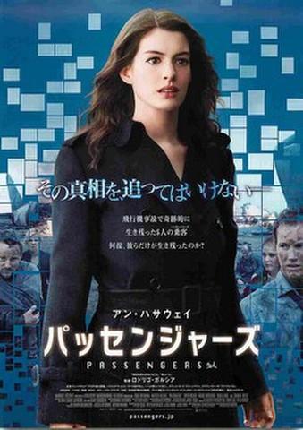 映画チラシ: パッセンジャーズ