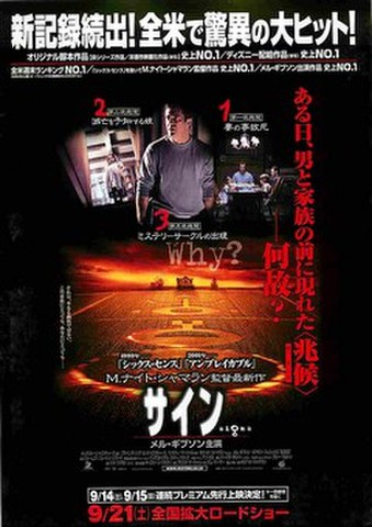 映画チラシ: サイン(人物あり・裏面フルカラー)